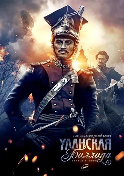 1812: Уланская баллада (2012) CAMRip